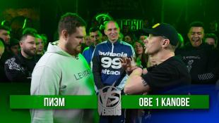 VERSUS #14 (сезон IV): Пиэм VS Obe 1 Kanobe