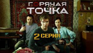 """""""Горячая точка"""". 2 серия"""