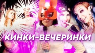 Как проходят секс-вечеринки в Москве?       Нежный редактор пробралась на кинки-пати