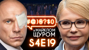 Побиття Киви, Тимошенко, Зеленський, Давос, Джефф Безос, тризуб: #@)₴?$0 з Майклом Щуром#19