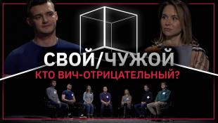 Свой/Чужой | ВИЧ | КУБ