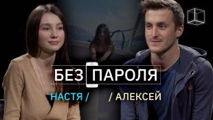 Свидание вслепую: Анастасия + Алексей | Без пароля | КУБ