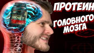 """НОВАЯ БОЛЕЗНЬ """"ПРОТЕИН"""" Победила ЛЮДЕЙ"""