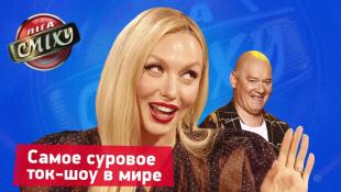 Полякова и Кошевой в неловкой ситуации - Ветераны Космических Войск | Лига Смеха