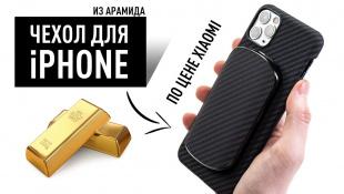 Чехол из арамида для iPhone по цене смартфона Xiaomi