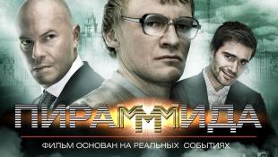 ПираМММида / Криминальный детектив. Фильм