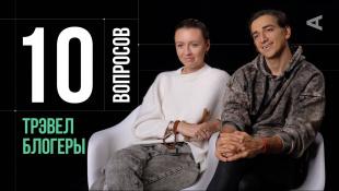 10 глупых вопросов ТРЭВЕЛ БЛОГЕРАМ | Мурад и Наталья Османн