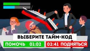Выжили бы вы на «Титанике»? | Новая игра на YouTube