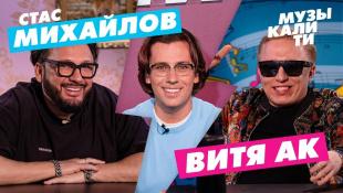 #Музыкалити - Стас Михайлов и Витя АК
