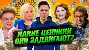 СКОЛЬКО СТОЯТ ИХ УСЛУГИ // ЦЕНЫ ВЕДУЩИХ С ТВ