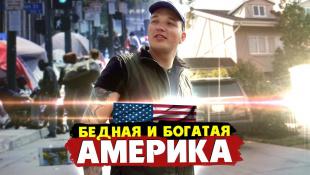 EDWARD BIL / БЕДНАЯ И БОГАТАЯ АМЕРИКА / АД И РАЙ НА ЗЕМЛЕ / ЛОС-АНДЖЕЛЕС