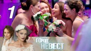 Город невест. 1 серия (2020) Мелодрама @ Русские сериалы