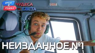 Неизданное №1. Орёл и Решка. Чудеса света (eng, rus sub)