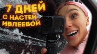 7 дней с Настей Ивлеевой / VLOG