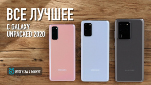 Вот как удивила Samsung: Galaxy S20, Z Flip, S20 Ultra