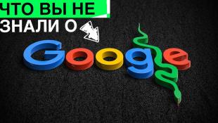 Google очень странная компания