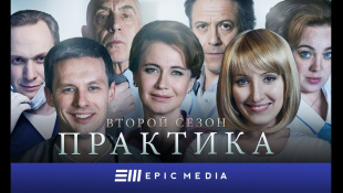 ПРАКТИКА 2 - Серия 38 / Медицинский сериал