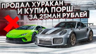 ПРОДАЛ ХУРАКАН и КУПИЛ PORSCHE 911 за 25 МЛН РУБ