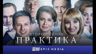 ПРАКТИКА 2 - Серия 35 / Медицинский сериал