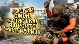 Я ПРОСТО ВЫСТРЕЛИЛ! - РУССКИЙ ОМОН ИДЕТ! - Call of Duty: Warzone