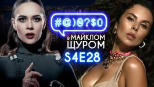 Радикальна NK, The HARDKISS, Андрій Єрмак, COVID-19, Спіймати Кайдаша: #@)₴?$0 з Майклом Щуром #28