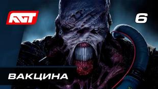 Прохождение Resident Evil 3 Remake — Часть 6: Вакцина