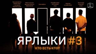 ЯРЛЫКИ | Выпуск 3 | КУБ