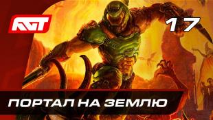 Прохождение Doom Eternal — Часть 17: Портал на Землю