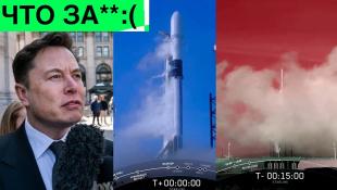 Пятый неудачный запуск ракеты Илона [Falcon 9] | Новые возможности xBox Series X и другие новости