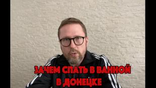 Зачем спать в ванной в Донецке