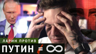 ЛАРИН ПРОТИВ — ПУТИН, ОБНУЛЯЙ!