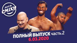 Фестиваль Эмоций в Одессе, Часть 2 - Новая Лига Смеха | Полный выпуск 06.03.2020