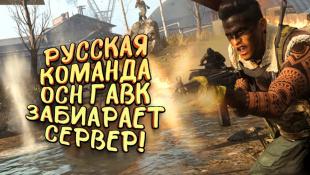 РУССКАЯ КОМАНДА ОСН ГАВК ОВЛАДЕВАЕТ СЕРВЕРОМ В Call of Duty: Warzone