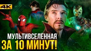 Доктор Стрендж 2 - Гайд по мультивселенной Marvel.