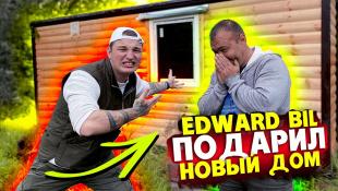 EDWARD BIL ПОДАРИЛ НОВЫЙ ДОМ ЗАМИНИРОВАННОМУ ТАПКУ / РЕАКЦИЯ НА ПОДАРОК