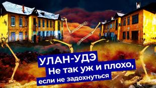 Улан-Удэ — пыльная столица Бурятии! Как живут буряты? Убогие улицы, Пентагон и хороший Ленин