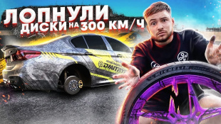 ДИМАС ЧУТЬ НЕ РАЗБИЛСЯ на 300 км/ч - ЛОПНУЛИ ДИСКИ на BMW M5