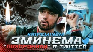 "Как Твиттер ""хоронил"" Эминема | Побит рекорд 6ix9ine | Канье и православный ТикТок #RapNews 45"