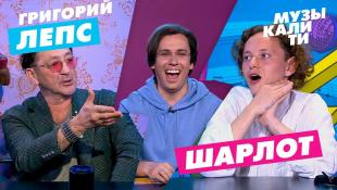 #Музыкалити - Григорий Лепс и Шарлот