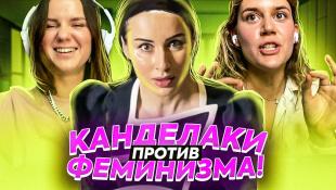 «Меня домогался Саакашвили!» Тина Канделаки против феминизма | ПОДРУГИ
