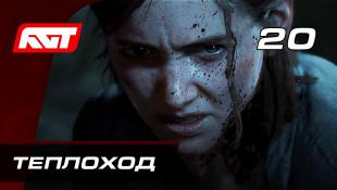 Прохождение The Last of Us 2 (Одни из нас 2) — Часть 20: Теплоход