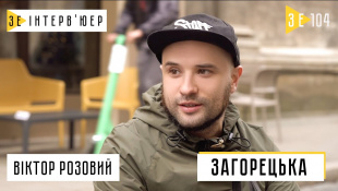 Зе Интервьюер