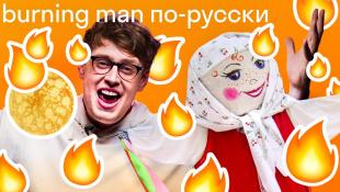Реакция американца на русские праздники: День ВДВ, Ивана Купалы, Масленица