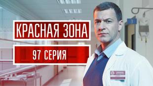 """""""Красная зона"""". 97 серия"""