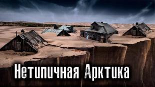 Аномальный Поселок в Арктике / Пустыня занесла деревню / Шойна / Лядов с Места Событий