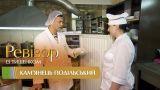 Ревизор c Тищенко. 8 сезон - Каменец-Подольский - 16.10.2017