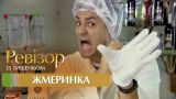 Ревизор c Тищенко. 8 сезон - Жмеринка - 13.11.2017
