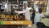 Ревизор c Тищенко. 8 сезон - Черкассы - 04.12.2017
