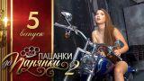 Від пацанки до панянки. Выпуск 5. Сезон 2 - 22.03.2017