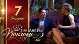Від пацанки до панянки. Выпуск 7. Сезон 2 - 05.04.2017